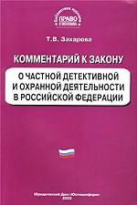 """Комментарий к закону """"О частной детективной и охранной деятельности в РФ"""""""