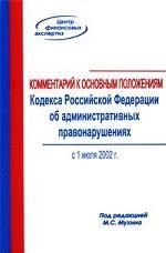 Комментарий к основным положениям Кодекса РФ об административных правонарушениях