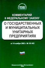 """Комментарий к закону """"О государственных и муниципальных унитарных предприятиях"""""""