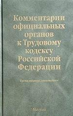 Комментарий официальных органов к Трудовому кодексу РФ
