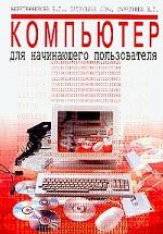 Компьютер для начинающего пользователя. Практикум
