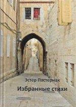 Избранные стихи Эстер Пастернак