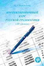 Корректировочный курс русской грамматики. 30 уроков, 3-е издание