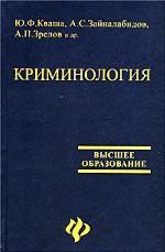 Криминология: учебное пособие