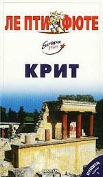 Крит. Путеводитель с мини-словарем и картами