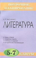 Литература. 5-7 классы. Методическое пособие