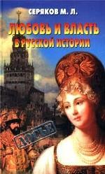 Любовь и власть в русской истории