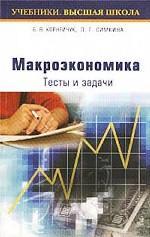 Макроэкономика. Тесты и задачи