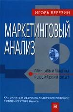 Маркетинговый анализ. Принципы и практика. Российский опыт