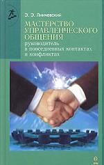 Мастерство управленческого общения. Руководитель в повседневных контактах и конфликтах
