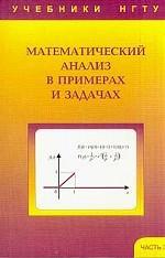 Математический анализ в примерах и задачах. Часть 2