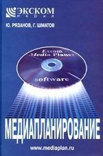 Медиапланирование + CD-ROM