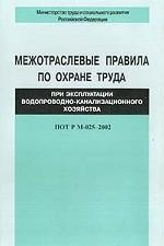 Межотраслевые правила по охране труда при эксплуатации водопроводно-канализационного хозяйства. ПОТ РМ 025-2002