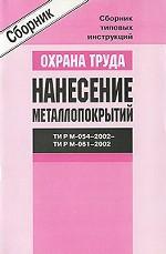Охрана труда. Нанесение металлопокрытий ТИ Р М-054-2002 - ТИ Р М-061-2002