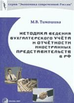 Методика ведения бухгалтерского учета и отчетности иностранных представительств в РФ
