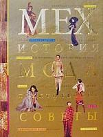 Мех: история, мода, практические советы