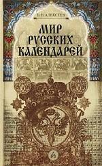 Мир русских календарей