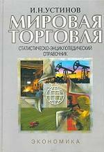 Мировая торговля. Статистическо-энциклопедический справочник