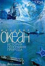 Мировой океан: история, география, природа