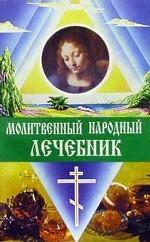 Молитвенный народный лечебник. 6-е издание, с изменениями