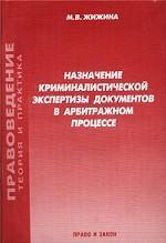 Назначение криминалистической экспертизы документов в арбитражном процессе