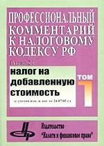 Налог на добавленную стоимость. Профессиональный комментарий к Налоговому кодексу Российской Федерации. Том 1