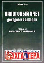 Налоговый учет доходов и расходов. Глава 25 Налогового кодекса РФ