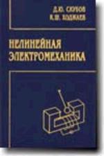 Нелинейная электромеханика