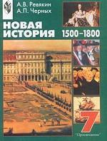 Новая история. 1500-1800 гг. 7 класс