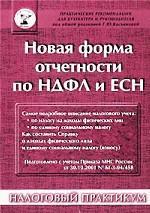 Новая форма отчетности по НДФЛ и ЕСН