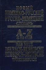Новый немецко-русский, русско-немецкий словарь. 42 000 слов