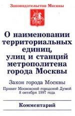 О наименовании территориальных единиц, улиц и станций метрополитена города Москвы. Закон города Москвы. Комментарий
