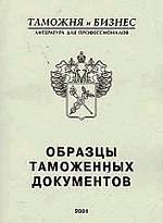 Образцы таможенных документов 2002