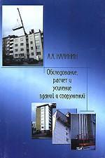Обследование, расчет и усиление зданий и сооружений