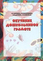 Обучение дошкольников грамоте. Методическое пособие