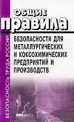 Общие правила безопасности для металлургических и коксохимических предприятий и производств