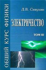 Общий курс физики. Том 3. Электричество