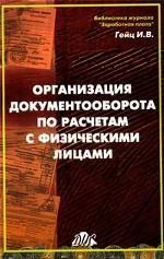 Организация документооборота по расчетам с физическими лицами