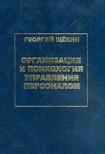 Организация и психология управления персоналом