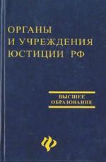 Органы и учреждения юстиции в РФ