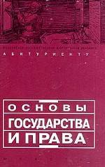 Основы государства и права. Учебное пособие для поступающих в юридические вузы. 9-е издание