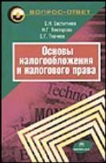 Основы налогообложения и налогового права. Вопросы и ответы. Практические задания и решения