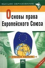 Основы права Европейского Союза. Схемы и комментарии. Учебное пособие