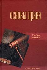 Основы права. Учебное пособие