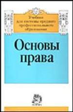 Основы права. Учебник для системы среднего профессионального образования