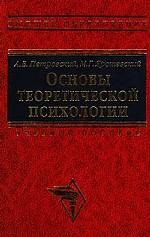 Основы теоретической психологии. Учебное пособие