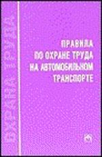 Правила по охране труда на автомобильном транспорте. ПОТ Р 0-200-01-95. Выпуск 2(8)