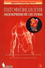 Патофизиология эндокринной системы