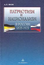 Патриотизм и национализм в России. 1825 - 1921