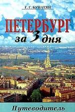 Петербург за 3 дня. Путеводитель